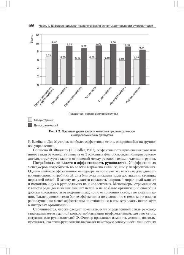 PDF. Дифференциальная психология профессиональной деятельности. Ильин Е. П. Страница 165. Читать онлайн