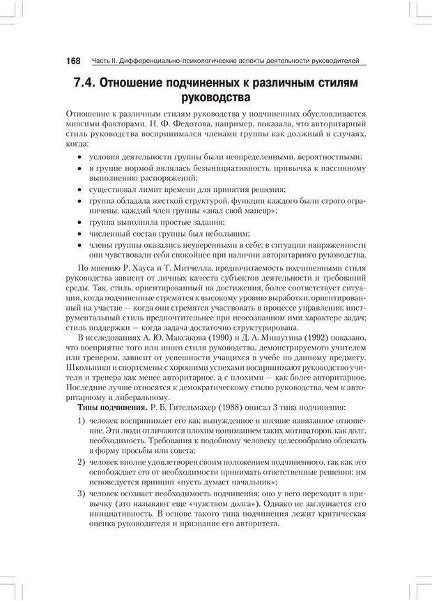 PDF. Дифференциальная психология профессиональной деятельности. Ильин Е. П. Страница 167. Читать онлайн