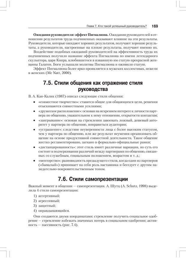 PDF. Дифференциальная психология профессиональной деятельности. Ильин Е. П. Страница 168. Читать онлайн