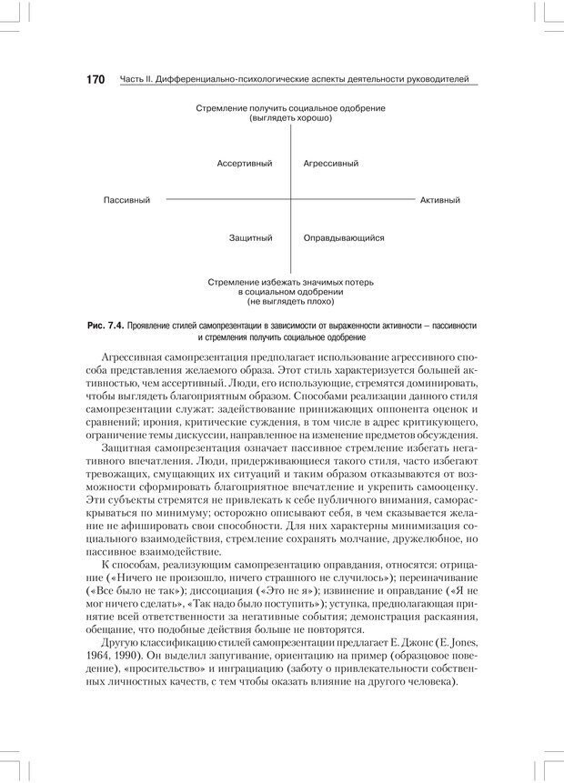 PDF. Дифференциальная психология профессиональной деятельности. Ильин Е. П. Страница 169. Читать онлайн