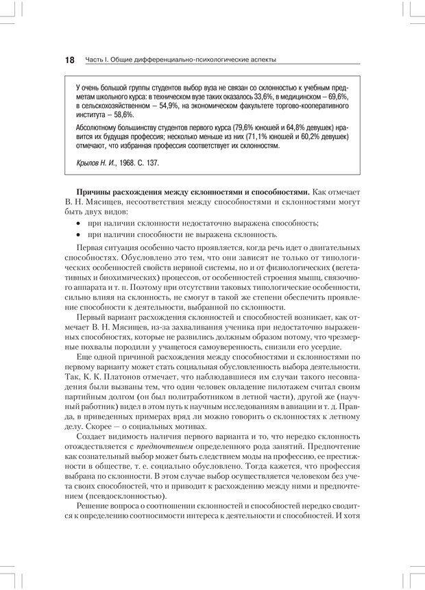 PDF. Дифференциальная психология профессиональной деятельности. Ильин Е. П. Страница 17. Читать онлайн