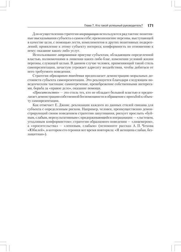 PDF. Дифференциальная психология профессиональной деятельности. Ильин Е. П. Страница 170. Читать онлайн
