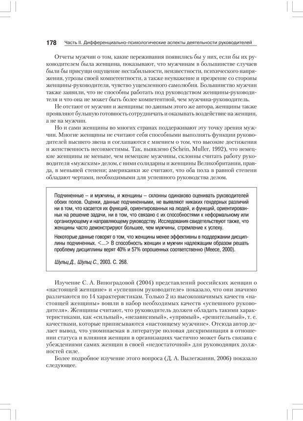 PDF. Дифференциальная психология профессиональной деятельности. Ильин Е. П. Страница 177. Читать онлайн