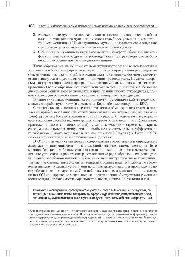 PDF. Дифференциальная психология профессиональной деятельности. Ильин Е. П. Страница 179. Читать онлайн