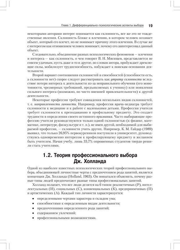PDF. Дифференциальная психология профессиональной деятельности. Ильин Е. П. Страница 18. Читать онлайн