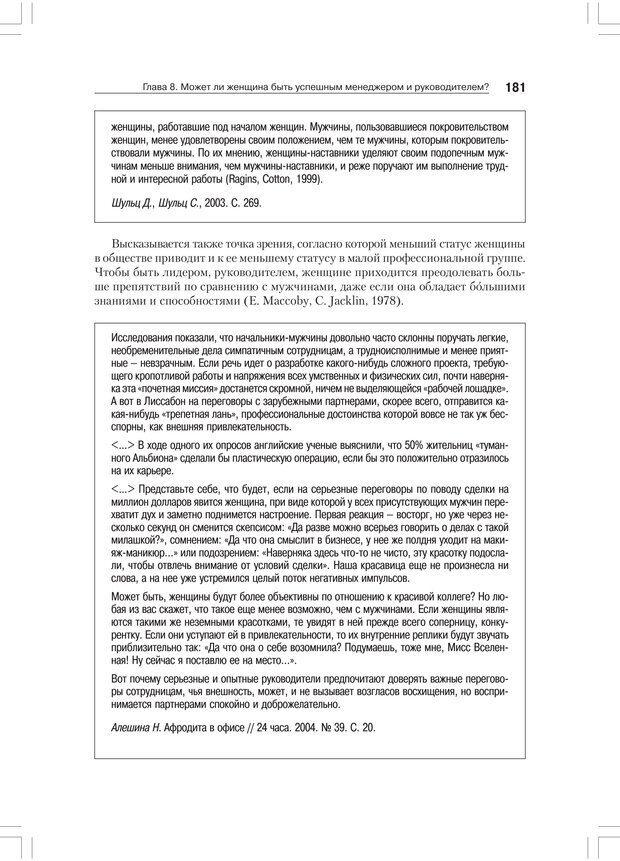 PDF. Дифференциальная психология профессиональной деятельности. Ильин Е. П. Страница 180. Читать онлайн