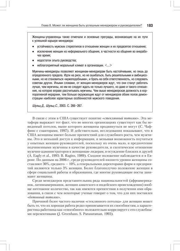 PDF. Дифференциальная психология профессиональной деятельности. Ильин Е. П. Страница 182. Читать онлайн