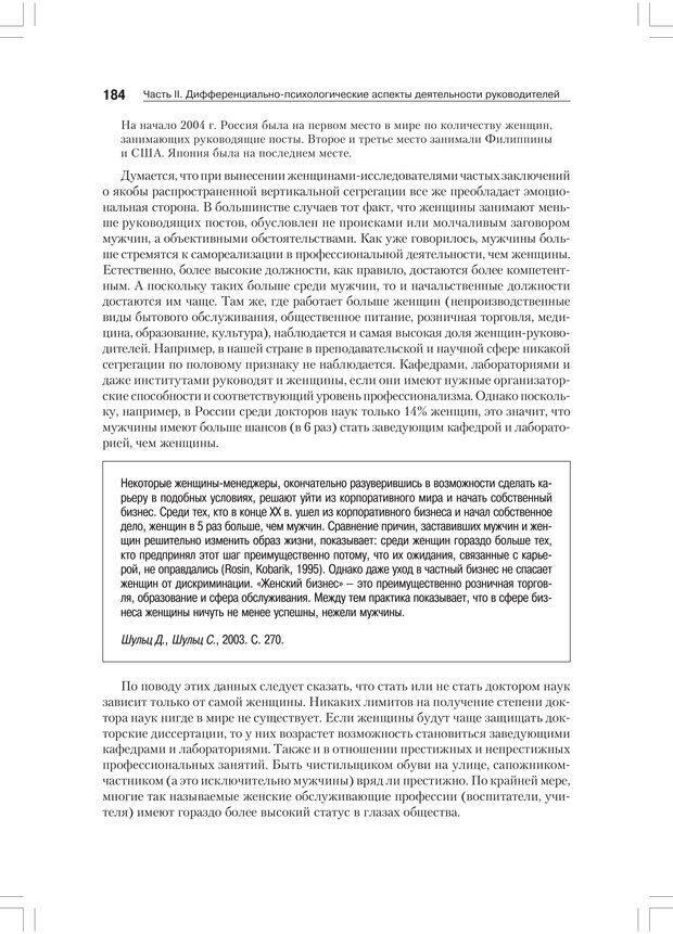 PDF. Дифференциальная психология профессиональной деятельности. Ильин Е. П. Страница 183. Читать онлайн