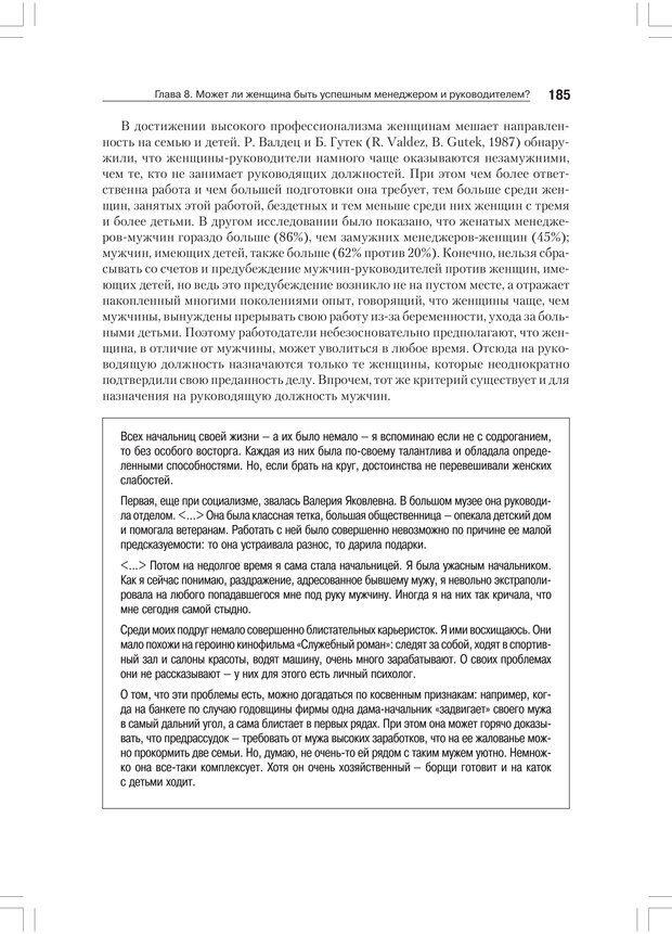 PDF. Дифференциальная психология профессиональной деятельности. Ильин Е. П. Страница 184. Читать онлайн