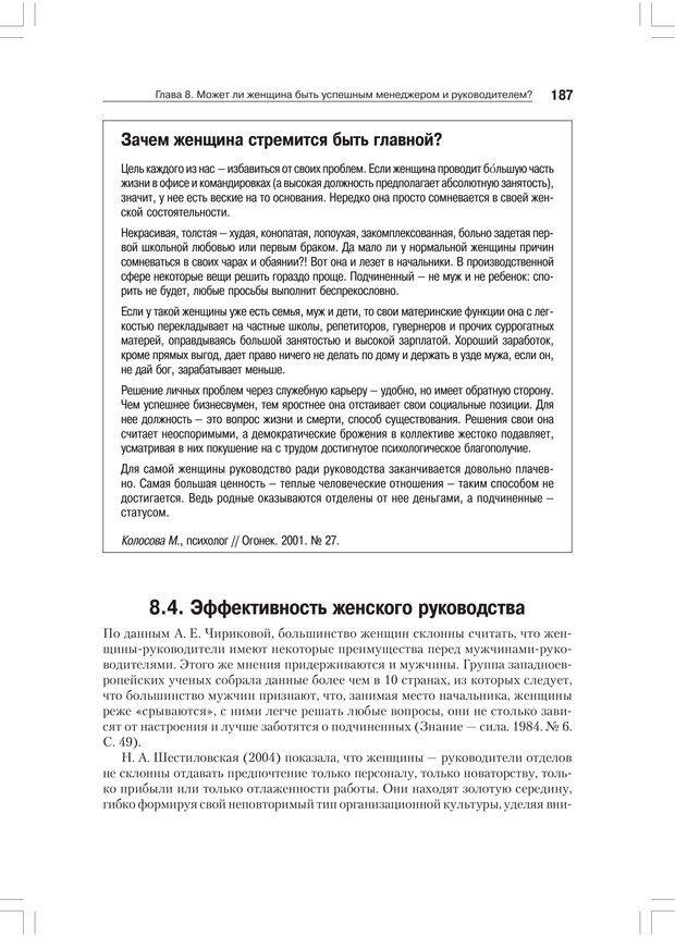 PDF. Дифференциальная психология профессиональной деятельности. Ильин Е. П. Страница 186. Читать онлайн