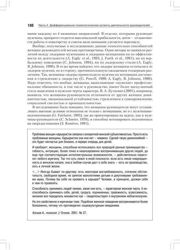 PDF. Дифференциальная психология профессиональной деятельности. Ильин Е. П. Страница 187. Читать онлайн