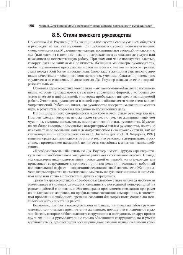 PDF. Дифференциальная психология профессиональной деятельности. Ильин Е. П. Страница 189. Читать онлайн