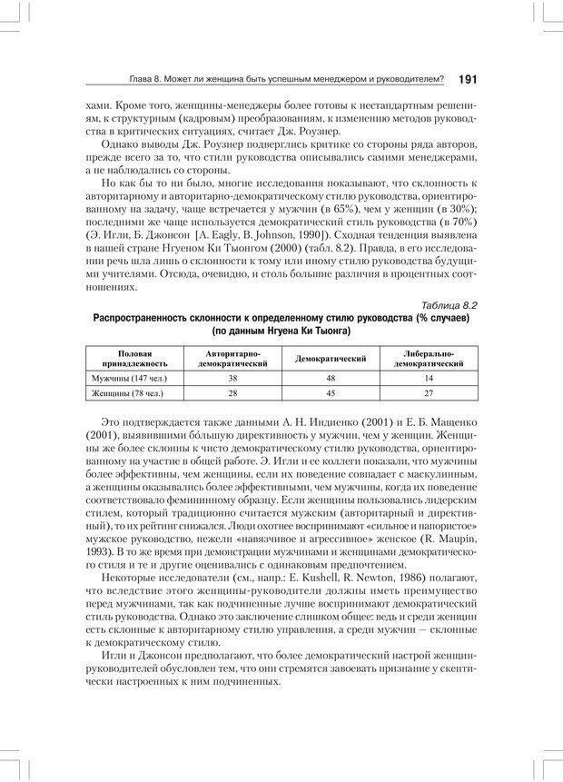 PDF. Дифференциальная психология профессиональной деятельности. Ильин Е. П. Страница 190. Читать онлайн