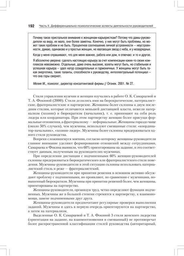 PDF. Дифференциальная психология профессиональной деятельности. Ильин Е. П. Страница 191. Читать онлайн