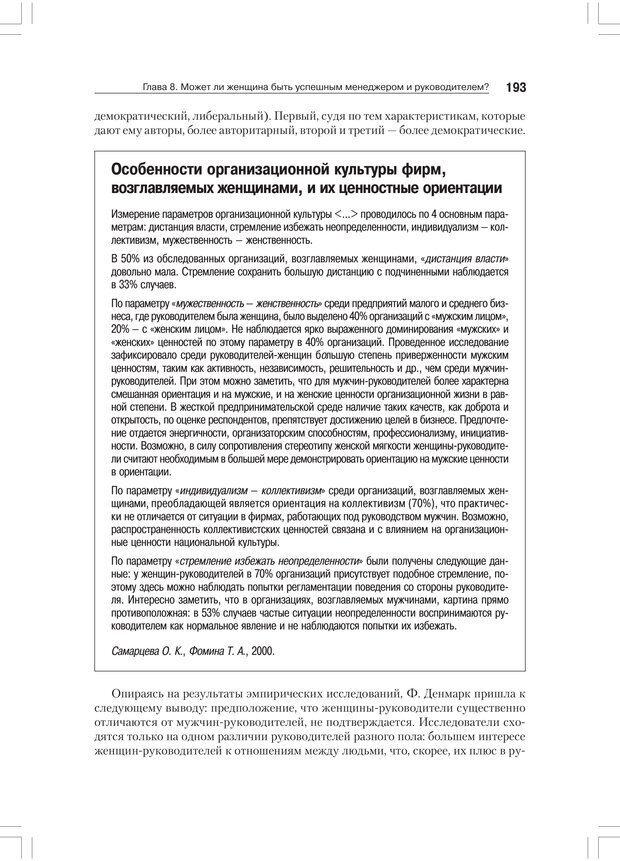 PDF. Дифференциальная психология профессиональной деятельности. Ильин Е. П. Страница 192. Читать онлайн