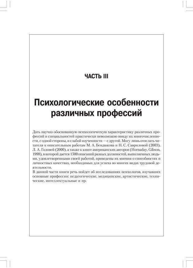 PDF. Дифференциальная психология профессиональной деятельности. Ильин Е. П. Страница 194. Читать онлайн