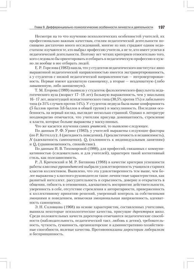 PDF. Дифференциальная психология профессиональной деятельности. Ильин Е. П. Страница 196. Читать онлайн