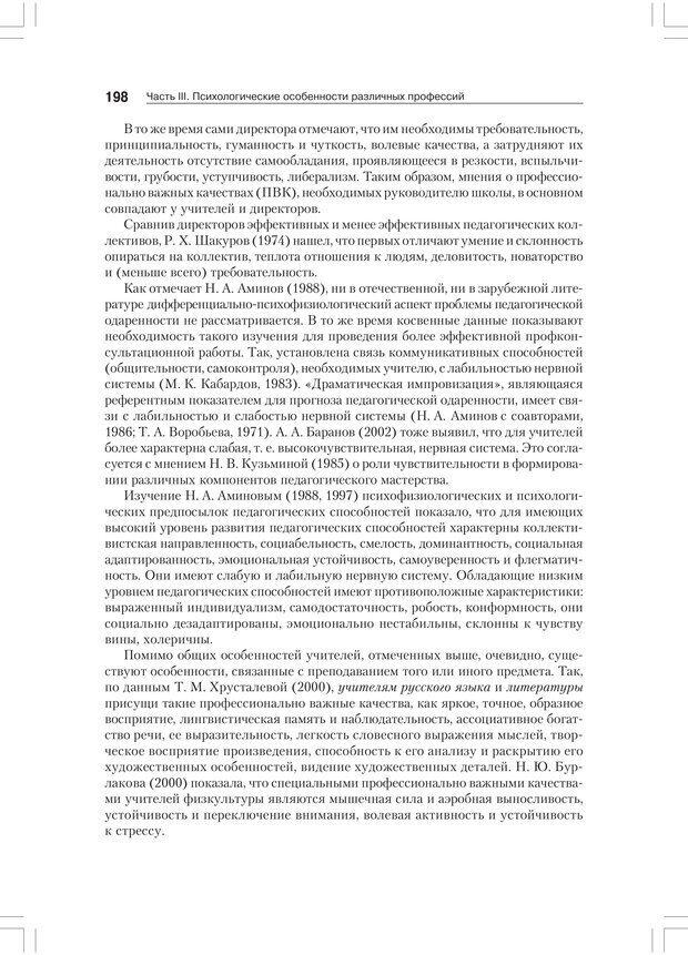 PDF. Дифференциальная психология профессиональной деятельности. Ильин Е. П. Страница 197. Читать онлайн