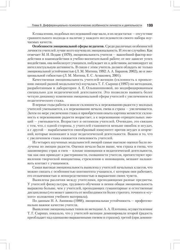 PDF. Дифференциальная психология профессиональной деятельности. Ильин Е. П. Страница 198. Читать онлайн