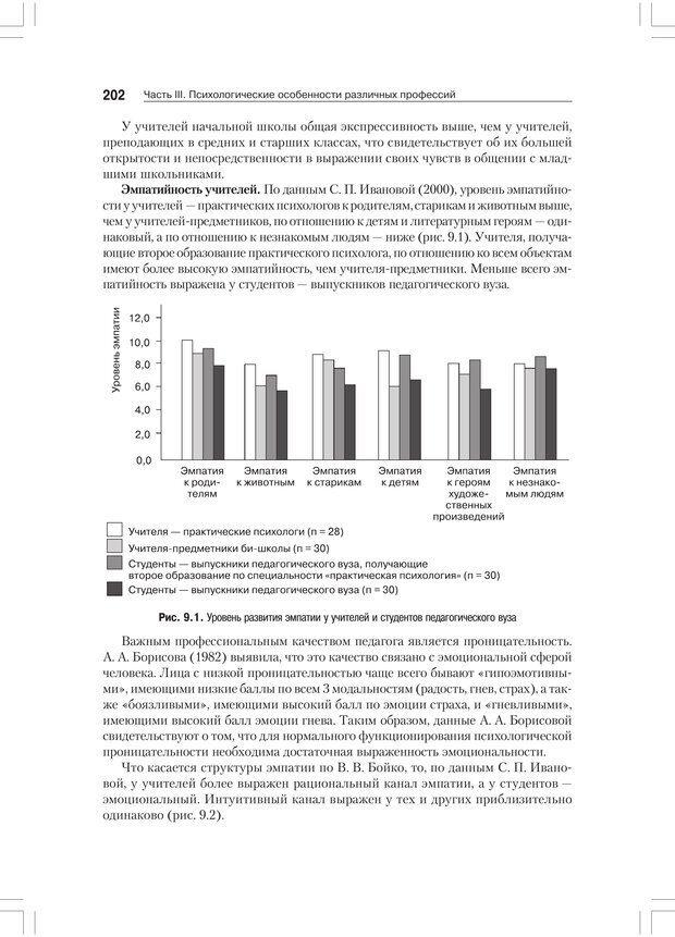 PDF. Дифференциальная психология профессиональной деятельности. Ильин Е. П. Страница 201. Читать онлайн