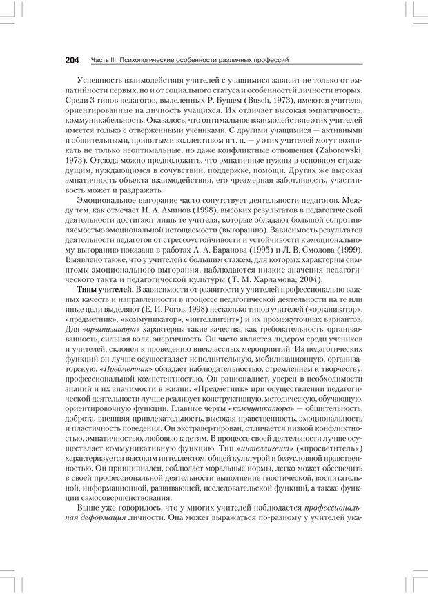 PDF. Дифференциальная психология профессиональной деятельности. Ильин Е. П. Страница 203. Читать онлайн