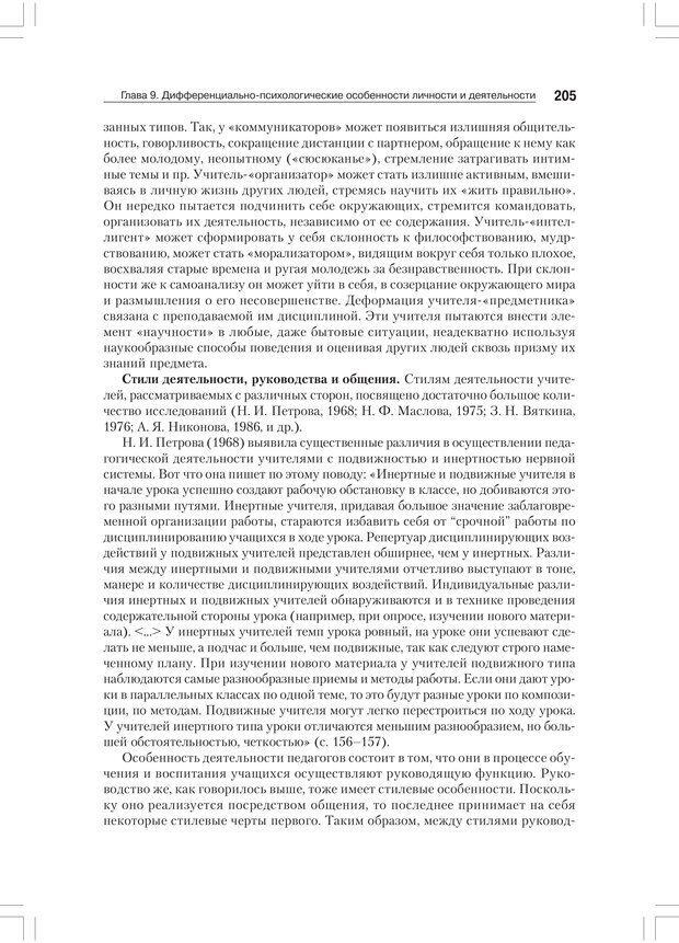 PDF. Дифференциальная психология профессиональной деятельности. Ильин Е. П. Страница 204. Читать онлайн
