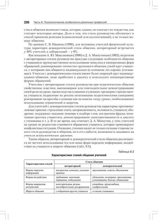 PDF. Дифференциальная психология профессиональной деятельности. Ильин Е. П. Страница 205. Читать онлайн