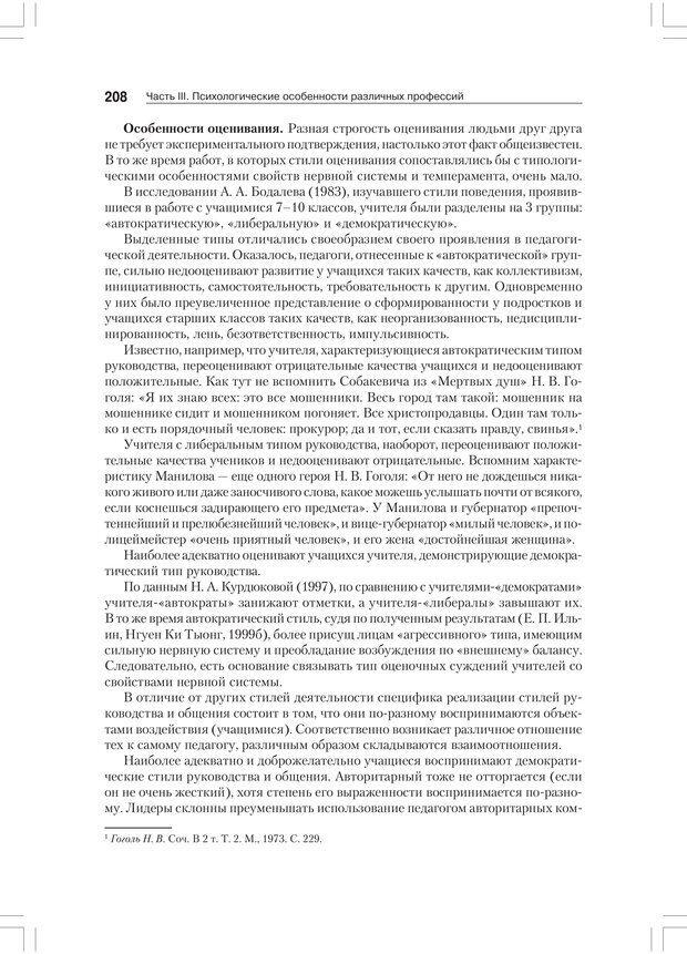 PDF. Дифференциальная психология профессиональной деятельности. Ильин Е. П. Страница 207. Читать онлайн
