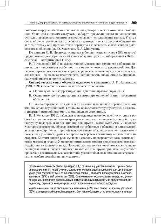 PDF. Дифференциальная психология профессиональной деятельности. Ильин Е. П. Страница 208. Читать онлайн