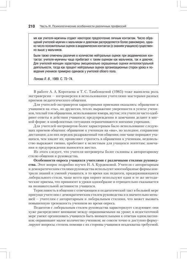 PDF. Дифференциальная психология профессиональной деятельности. Ильин Е. П. Страница 209. Читать онлайн