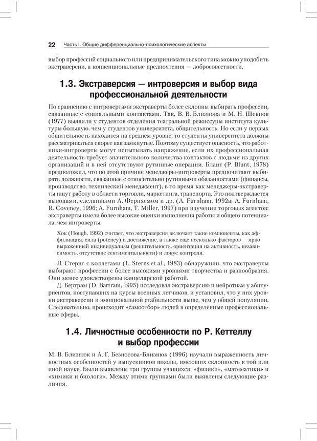 PDF. Дифференциальная психология профессиональной деятельности. Ильин Е. П. Страница 21. Читать онлайн