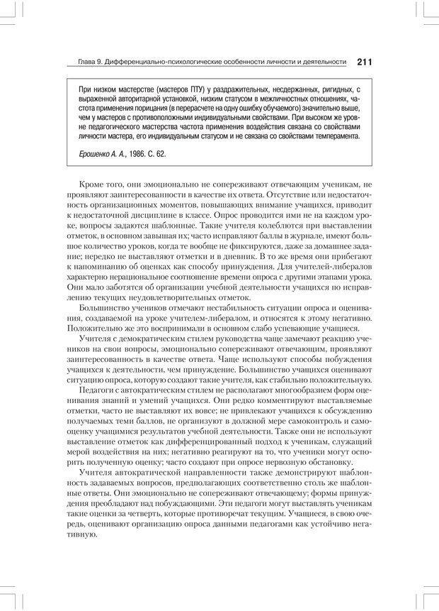 PDF. Дифференциальная психология профессиональной деятельности. Ильин Е. П. Страница 210. Читать онлайн