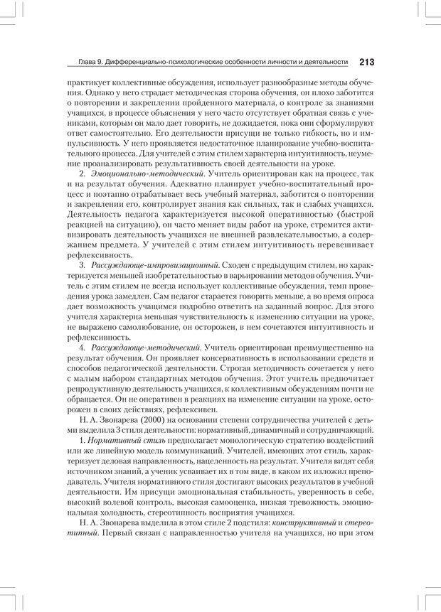 PDF. Дифференциальная психология профессиональной деятельности. Ильин Е. П. Страница 212. Читать онлайн
