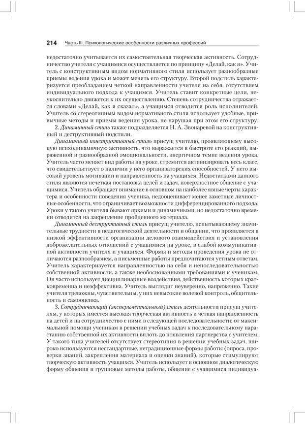PDF. Дифференциальная психология профессиональной деятельности. Ильин Е. П. Страница 213. Читать онлайн
