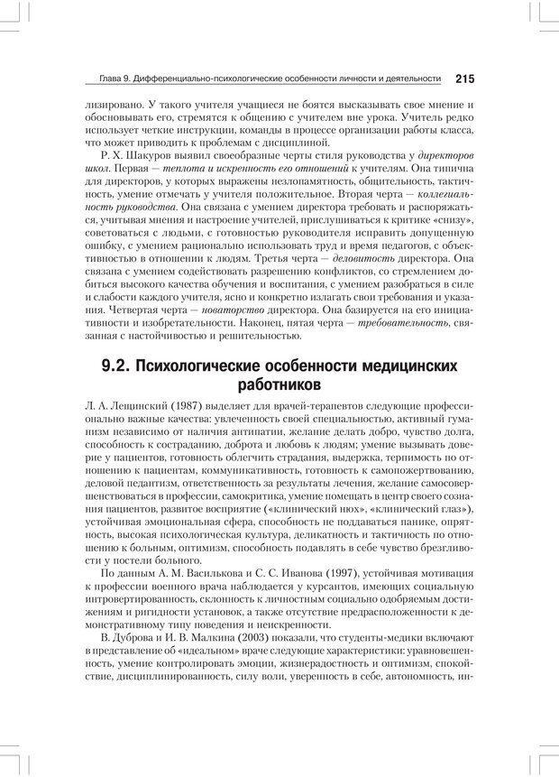 PDF. Дифференциальная психология профессиональной деятельности. Ильин Е. П. Страница 214. Читать онлайн