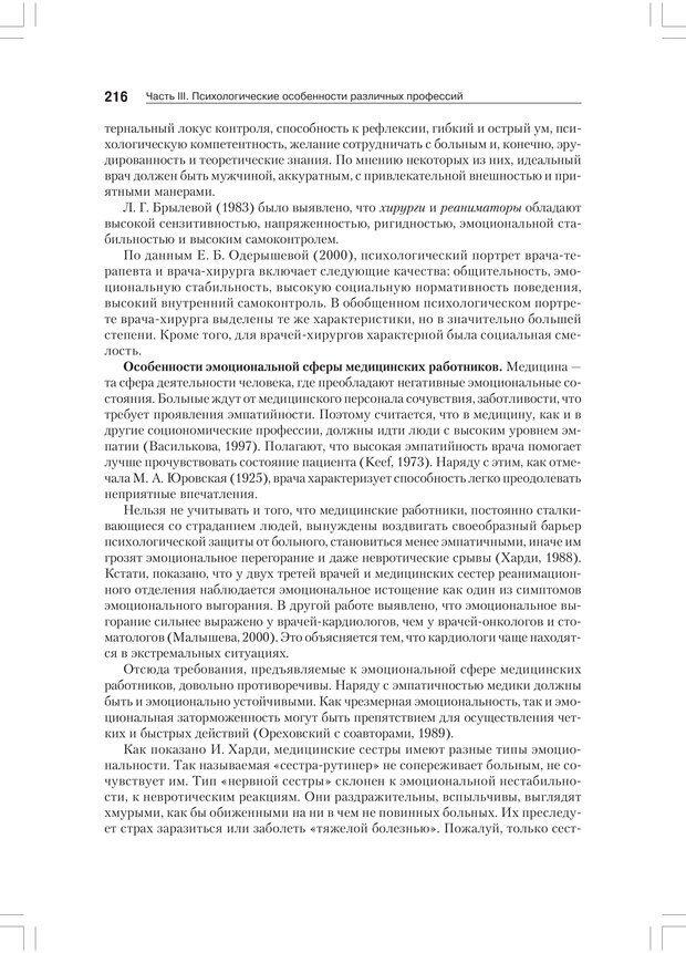 PDF. Дифференциальная психология профессиональной деятельности. Ильин Е. П. Страница 215. Читать онлайн
