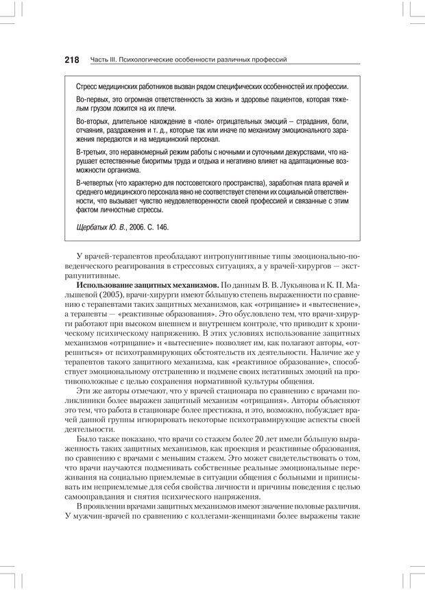 PDF. Дифференциальная психология профессиональной деятельности. Ильин Е. П. Страница 217. Читать онлайн
