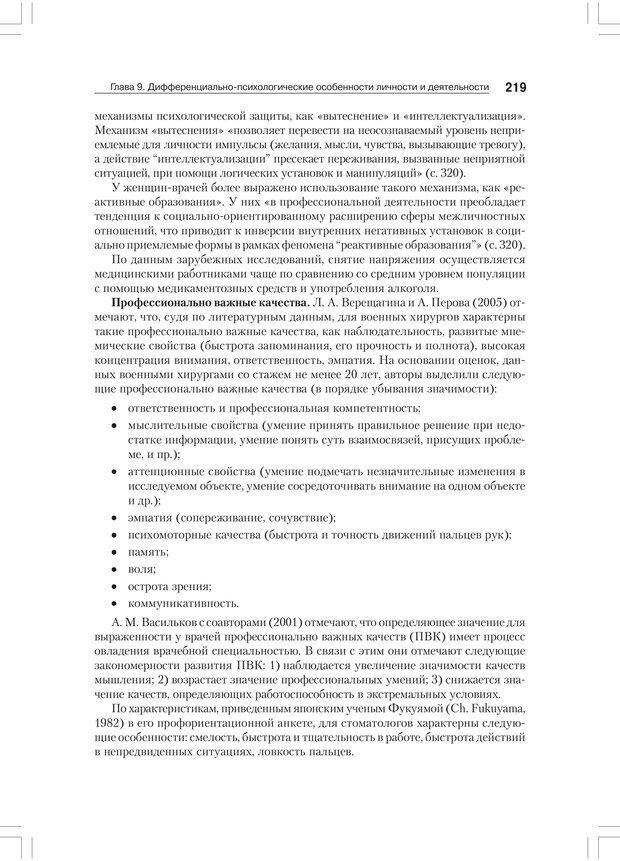 PDF. Дифференциальная психология профессиональной деятельности. Ильин Е. П. Страница 218. Читать онлайн
