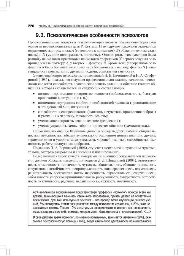 PDF. Дифференциальная психология профессиональной деятельности. Ильин Е. П. Страница 219. Читать онлайн