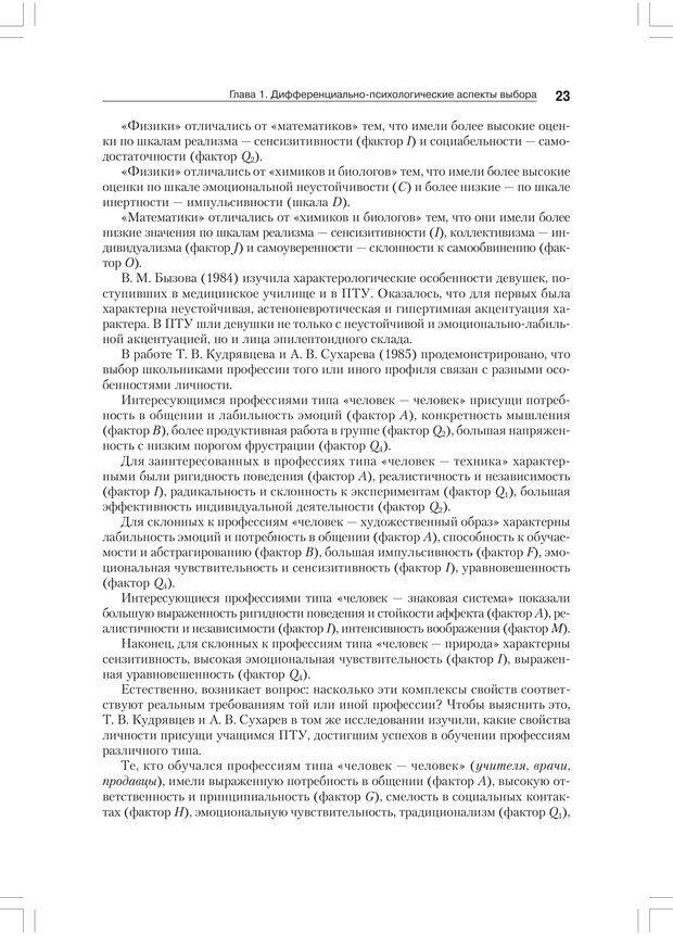 PDF. Дифференциальная психология профессиональной деятельности. Ильин Е. П. Страница 22. Читать онлайн