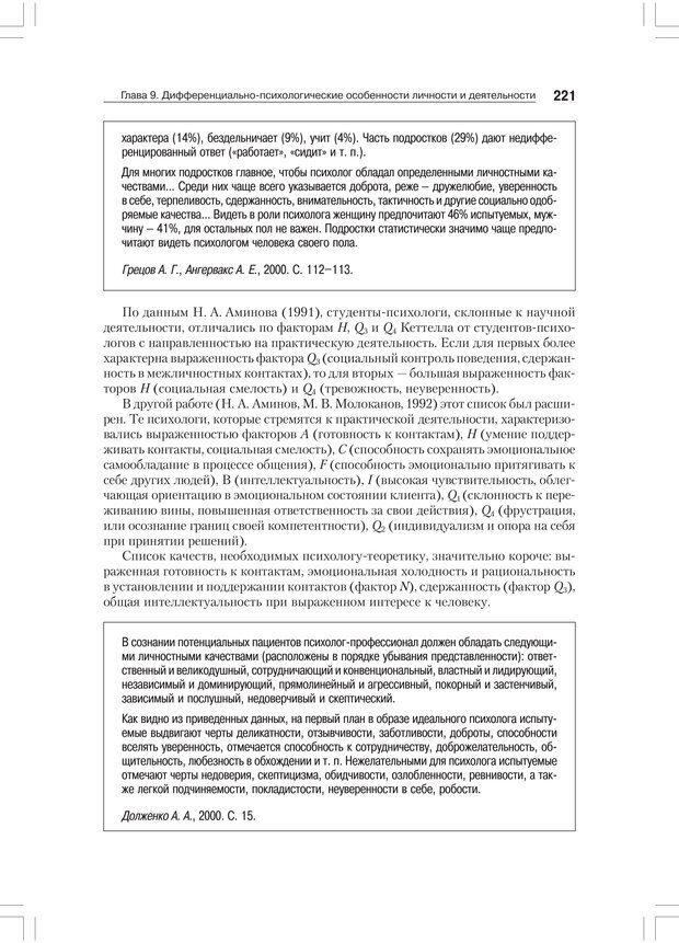 PDF. Дифференциальная психология профессиональной деятельности. Ильин Е. П. Страница 220. Читать онлайн