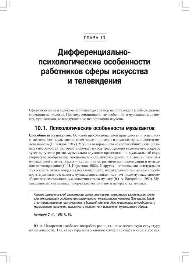 PDF. Дифференциальная психология профессиональной деятельности. Ильин Е. П. Страница 222. Читать онлайн