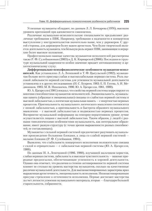 PDF. Дифференциальная психология профессиональной деятельности. Ильин Е. П. Страница 224. Читать онлайн