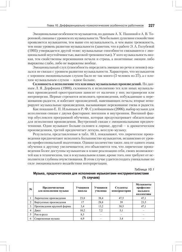 PDF. Дифференциальная психология профессиональной деятельности. Ильин Е. П. Страница 226. Читать онлайн