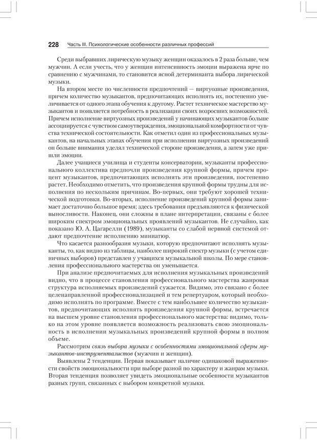 PDF. Дифференциальная психология профессиональной деятельности. Ильин Е. П. Страница 227. Читать онлайн