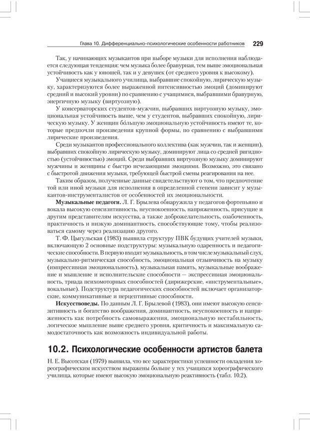 PDF. Дифференциальная психология профессиональной деятельности. Ильин Е. П. Страница 228. Читать онлайн