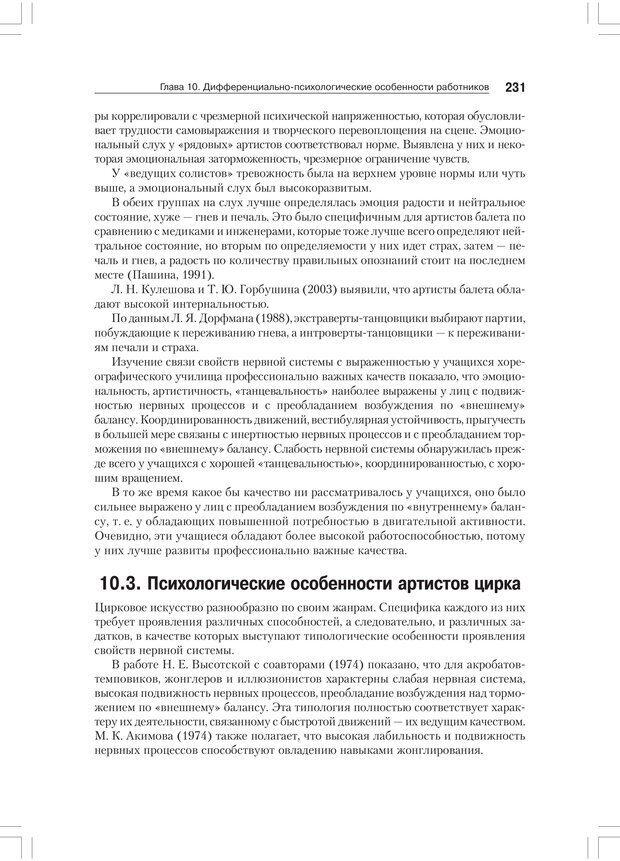 PDF. Дифференциальная психология профессиональной деятельности. Ильин Е. П. Страница 230. Читать онлайн