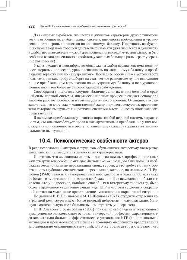 PDF. Дифференциальная психология профессиональной деятельности. Ильин Е. П. Страница 231. Читать онлайн
