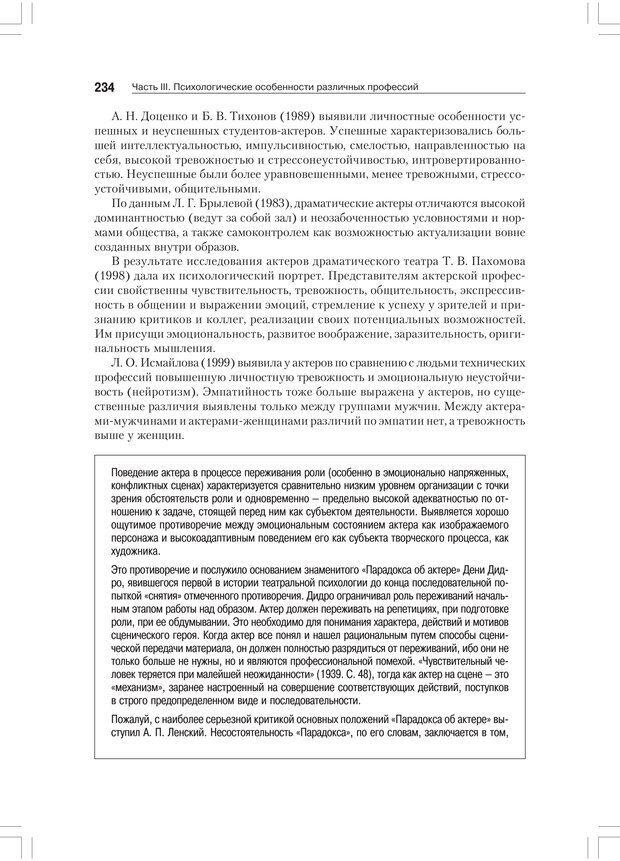 PDF. Дифференциальная психология профессиональной деятельности. Ильин Е. П. Страница 233. Читать онлайн