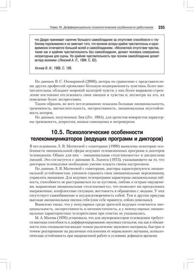 PDF. Дифференциальная психология профессиональной деятельности. Ильин Е. П. Страница 234. Читать онлайн